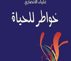 تحميل كتاب خواطر للحياة mybook4u.com.tyrt8rttr8tr4tr65trtrr_2_116811_2.jpg