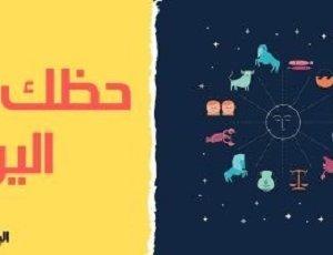 حظك اليوم وتوقعات الأبراج الخميس 19/11/2020 على الصعيد المهنى والعاطفى والصحى