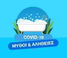 Ένα ζεστό μπάνιο σε προστατεύει από τον COVID-19; Mάθε όλη την αλήθεια.