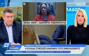 Αθηνά Λινού: Τι πρέπει να ξέρουν όσοι έχουν ραντεβού για το AstraZeneca